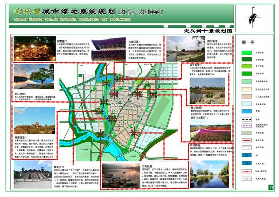 我院风景园林所规划设计的《定兴县城市绿地系统规划(2014-2030年)》